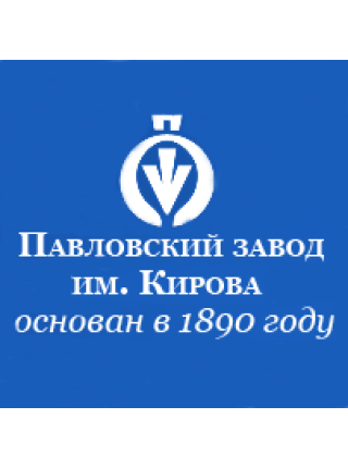 ПАО «Павловский завод художественных металлоизделий им. Кирова»