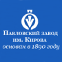 ПАО «Павловский завод им. Кирова»