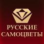 ОАО «Русские самоцветы»
