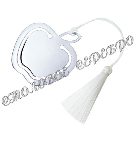 """Серебряная закладка для книг  """"Яблоко"""" 2305080012"""